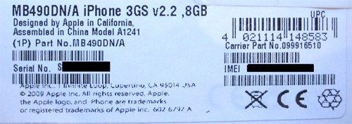 8gb-iphone-3gs-rumor