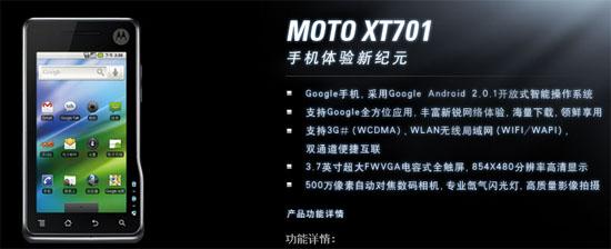 moto-xt701
