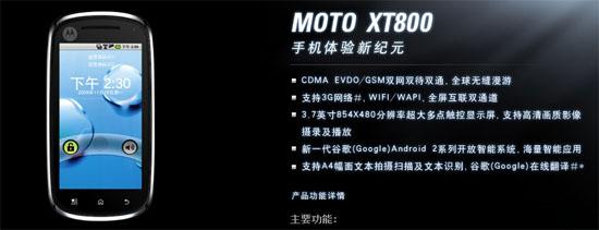 moto-xt800