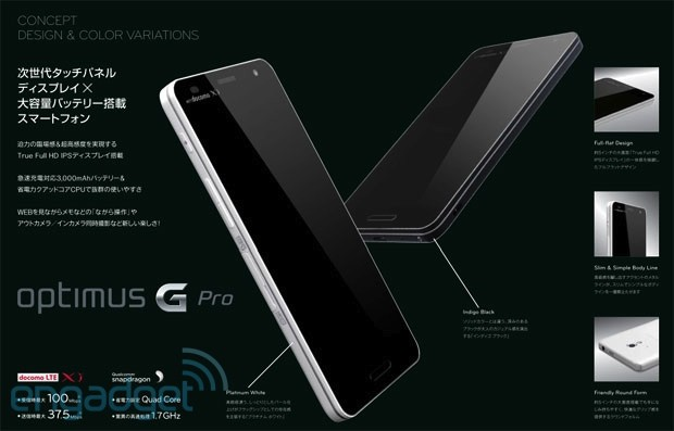 lg-optimus-g-pro-spec-leak
