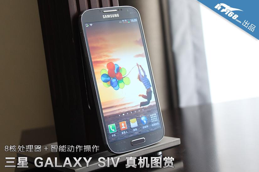 Samsung Galaxy S IV Photos