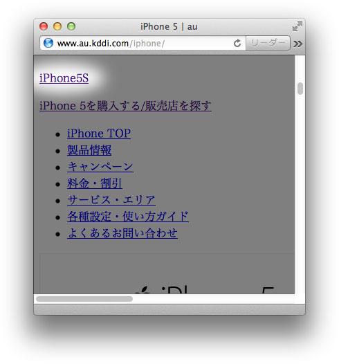 iphone-5s- kddi-2