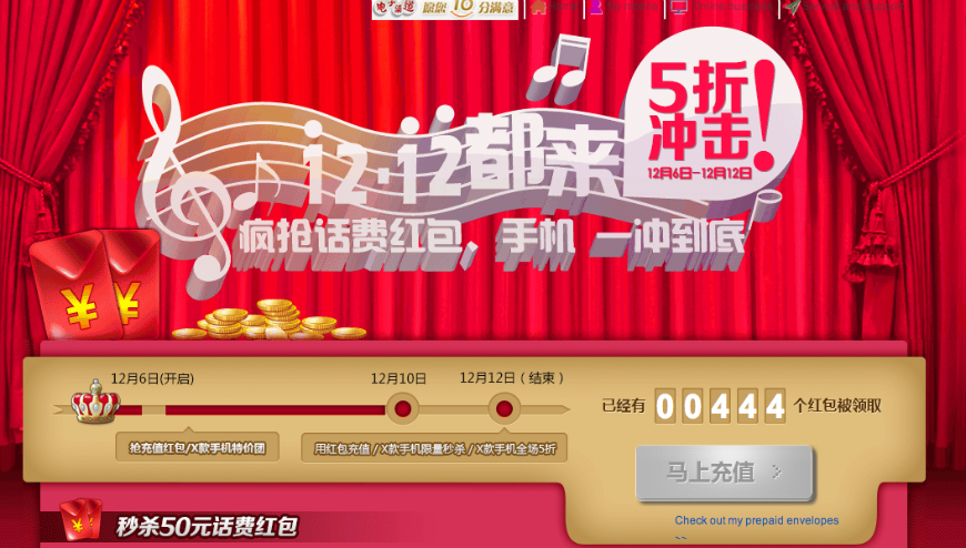 china-mobile-iphone-pre-order-1