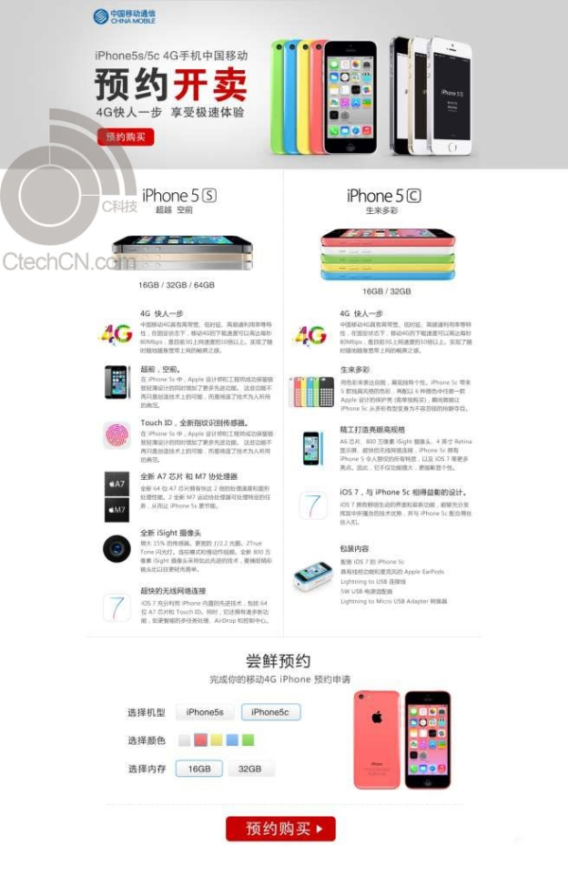 iphone-5s-iphone-5c-china-mobile-pre-registration-leak-1