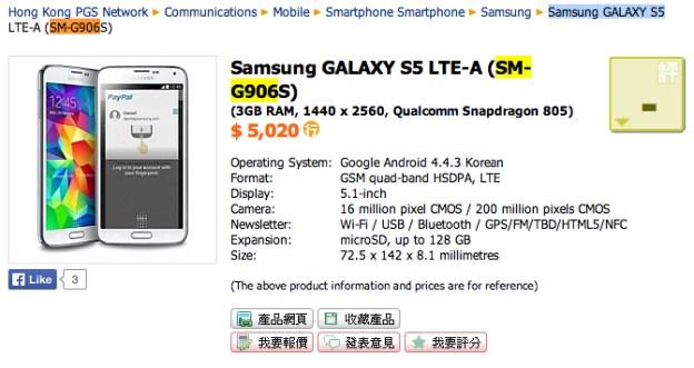 galaxy-s5-prime-price.com.hk-listing-1