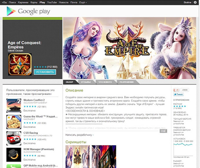 fake-google-play-store-malware