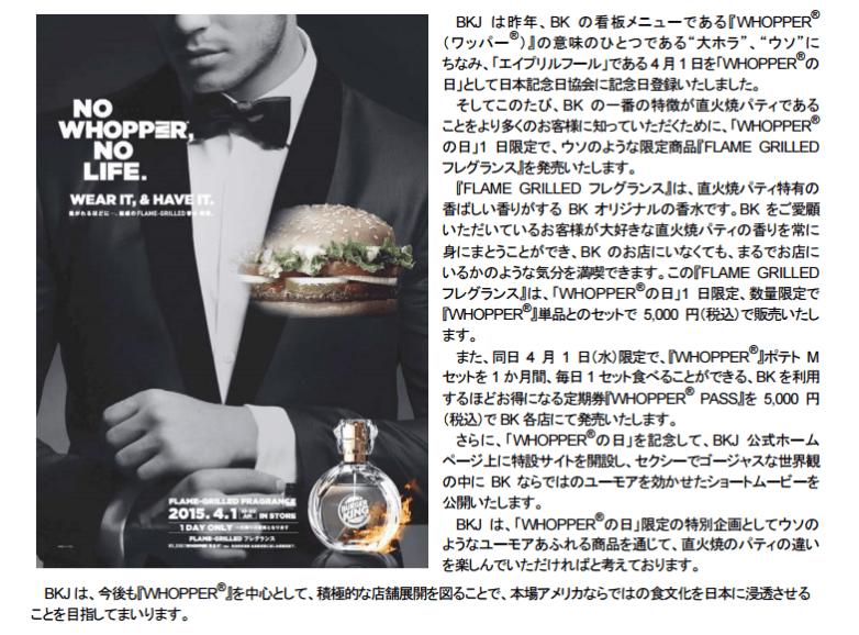 Burger King Japan Whopper Perfume