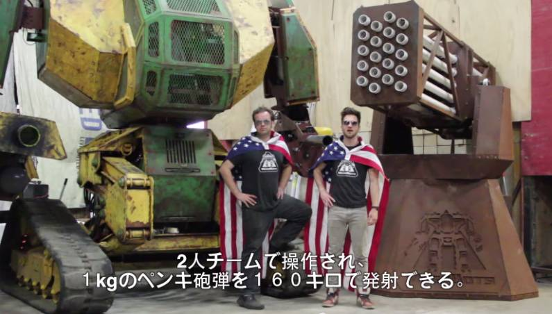 Giant Robot Fight: MegaBots Kuratas