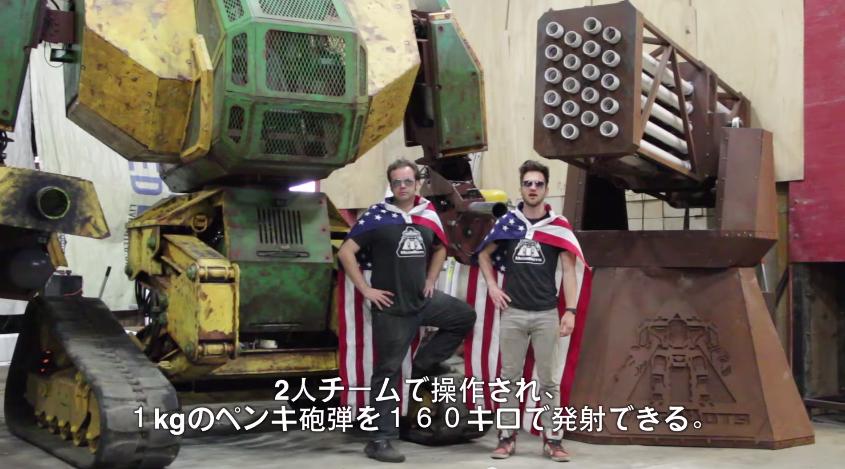 Giant Robot Fight: MegaBots Kuratas