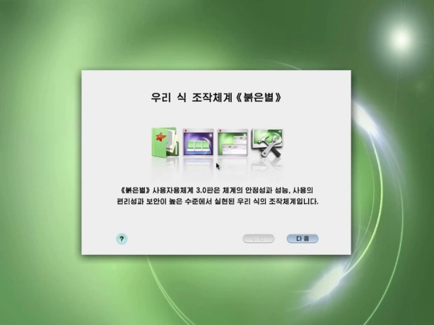 red star os x