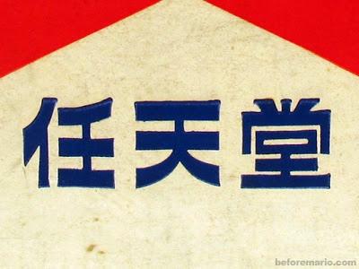 nintendo original logo
