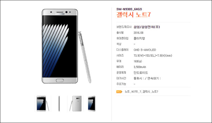 galaxy-note-7-battery-leak