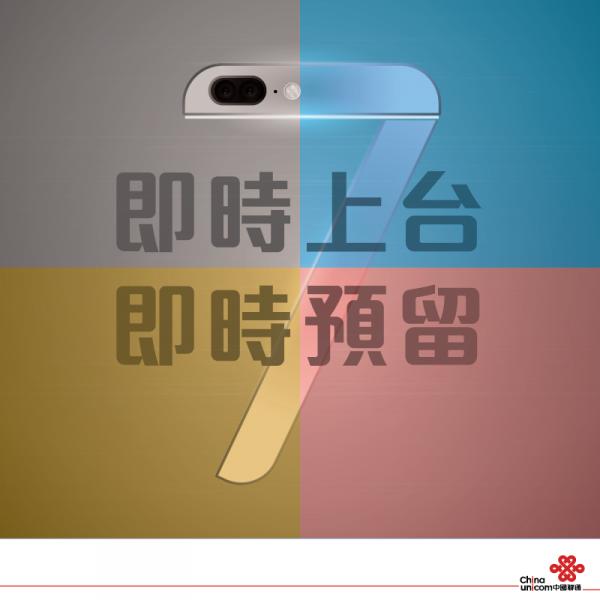 china-unicom-iphone-7-4-color-and-dual-camera-600x600