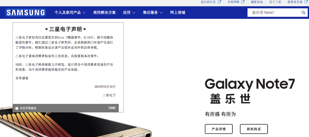 galaxy-note-7-safe-battery-heating-explosion-china