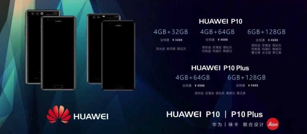 huawei-p10-leaked-specs