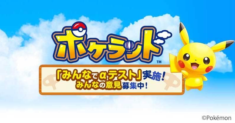 Pokeland: New Pokemon mobile game