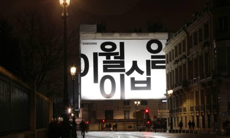 Samsung: Galaxy Fold