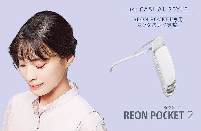 Sony Reon Pocket 2